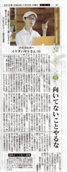 高知新聞 7.6 イケダハヤトさん_01